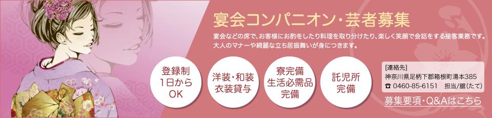宴会コンパニオン・芸者募集