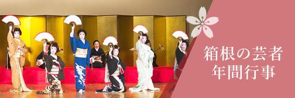 箱根の芸者年間行事